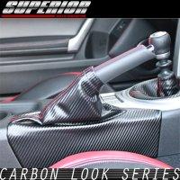 カーボンルック サイドブレーキブーツ BRZ ZC6