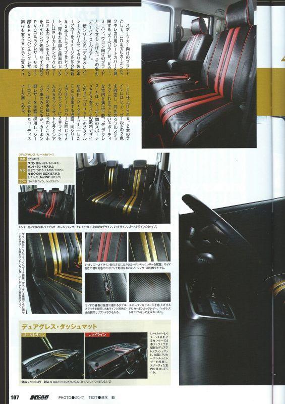 K-carスペシャル 6月号 取材特集ページ