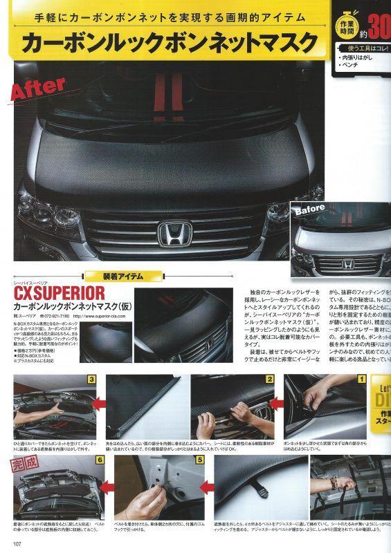 三栄書房 N-BOXスタイル Vol.1 特集ページ