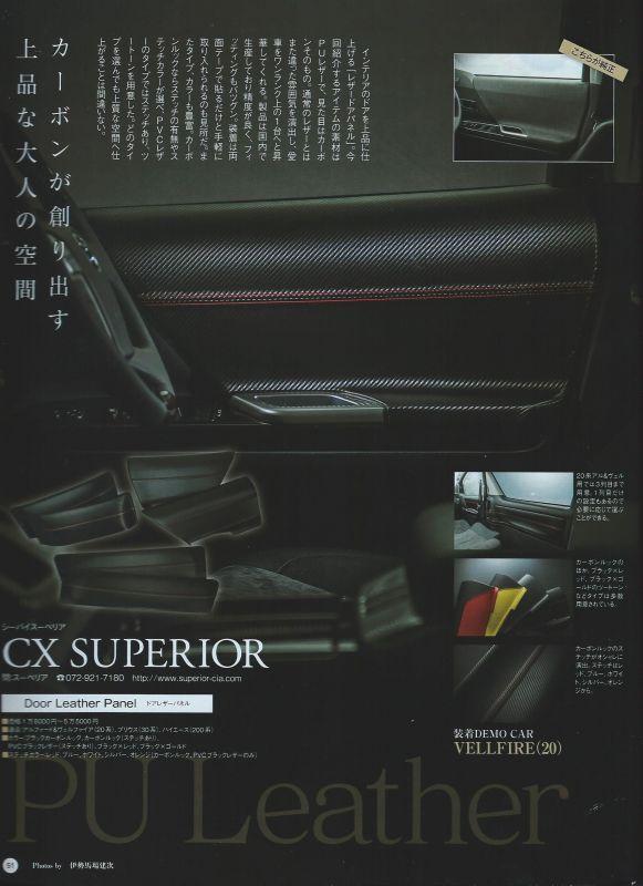 スタイルワゴン 6月号特集ページ